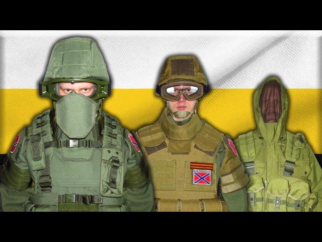 Экипировка армии Новороссии XXI века