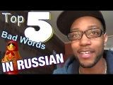 Top 5 bad words in Russian (16+)