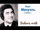 Мануэль (Ливан) - Забыть тебя (60-е)