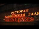 НЕ СКУЧАЙ КАЛИНА ' Валерий ПАЛАУСКАС