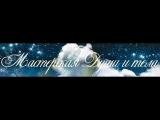 Видео 2 Что такое гипноз? Мастерская Души Тайны Эриксоновского гипноза гипнотерапевт Иван Никитенко