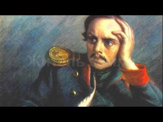 Лермонтов - пророчество об Украине. В 1841 говорит о 2014
