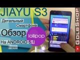 Jiayu S3 I-часть Детальный обзор очень хорошего смартфона на MTK 6752 3Gb Ram