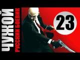 Чужой 23 серия (2014) Боевик детектив фильм кино сериал