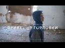 Фильм 9-й «Привет из Горловки». Документальный проект NewsFront «Донбасс. На линии о ...