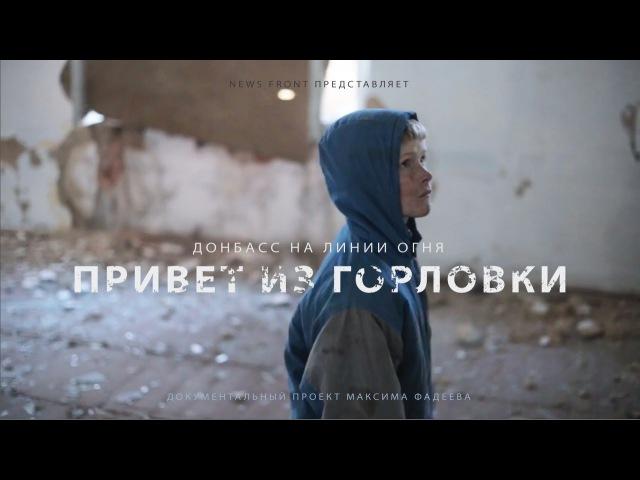 Фильм 9-й: «Привет из Горловки». Документальный проект NewsFront: «Донбасс. На линии о » Freewka.com - Смотреть онлайн в хорощем качестве
