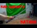Как сделать самурайский меч Катана How to make katana sword