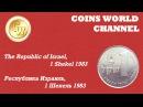Обзор монеты The Republic of Israel, 1 Shekel 1983 / Республика Израиль, 1 Шекель 1983 года