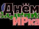 С Днем Рождения Ирка, Ируська, Климушка!