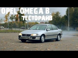 OPEL OMEGA B. Тестдрайв. Автомобиль или моё второе Я - 7 серия