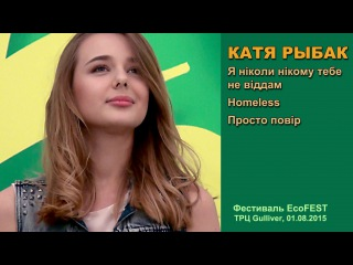 Катя Рыбак. Фестиваль EcoFEST. Киев, ТРЦ Gulliver, 01.08.2015.