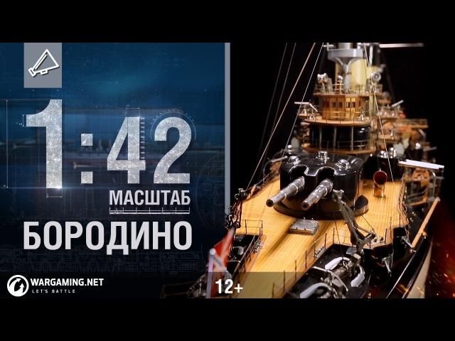 Броненосец «Бородино». Масштаб 1:42 [World of Warships]