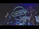«Вагоновожатые» і Тетяна Міхіна — Жовнір feat. Камни (Comma Club Live)
