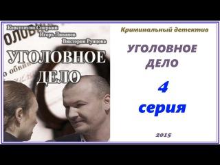 УГОЛОВНОЕ ДЕЛО (2015) 4 серия Криминальный детектив Смотреть