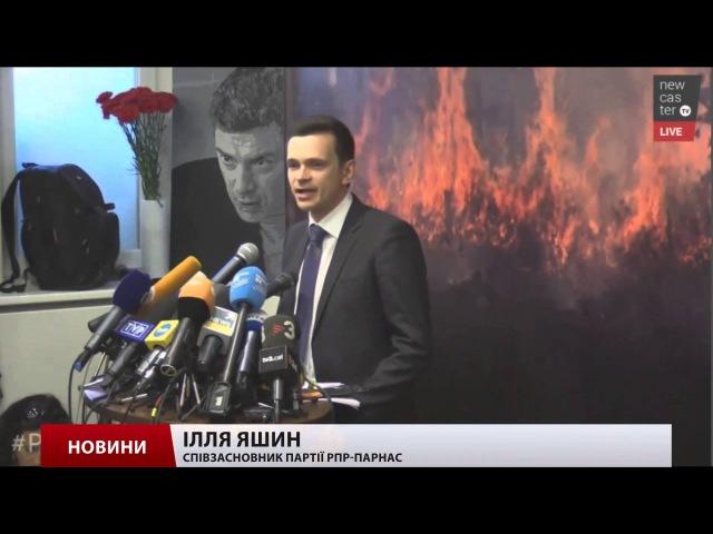 Доповідь Нємцова про війну Росії проти України - у відкритому доступі