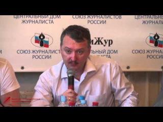Выступление Игоря Стрелкова по ситуации в Приднестровье (И.Стрелков - интервью)