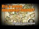 Кто и зачем придумал Европу? Подлог в географии
