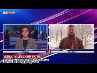 ДНР Ополченцы замкнули кольцо вокруг Дебальцево
