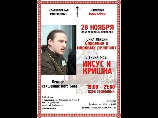 Православный лекторий Иисус и Кришна, о. Петр Боев