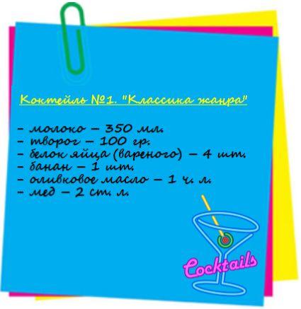 Как приготовить коктейль для роста мышц в домашних условиях - 3dfuse.ru