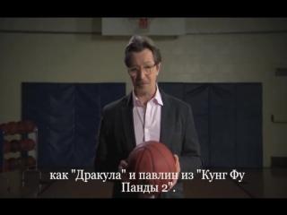 Обращение к баскетболиста от того чувака из
