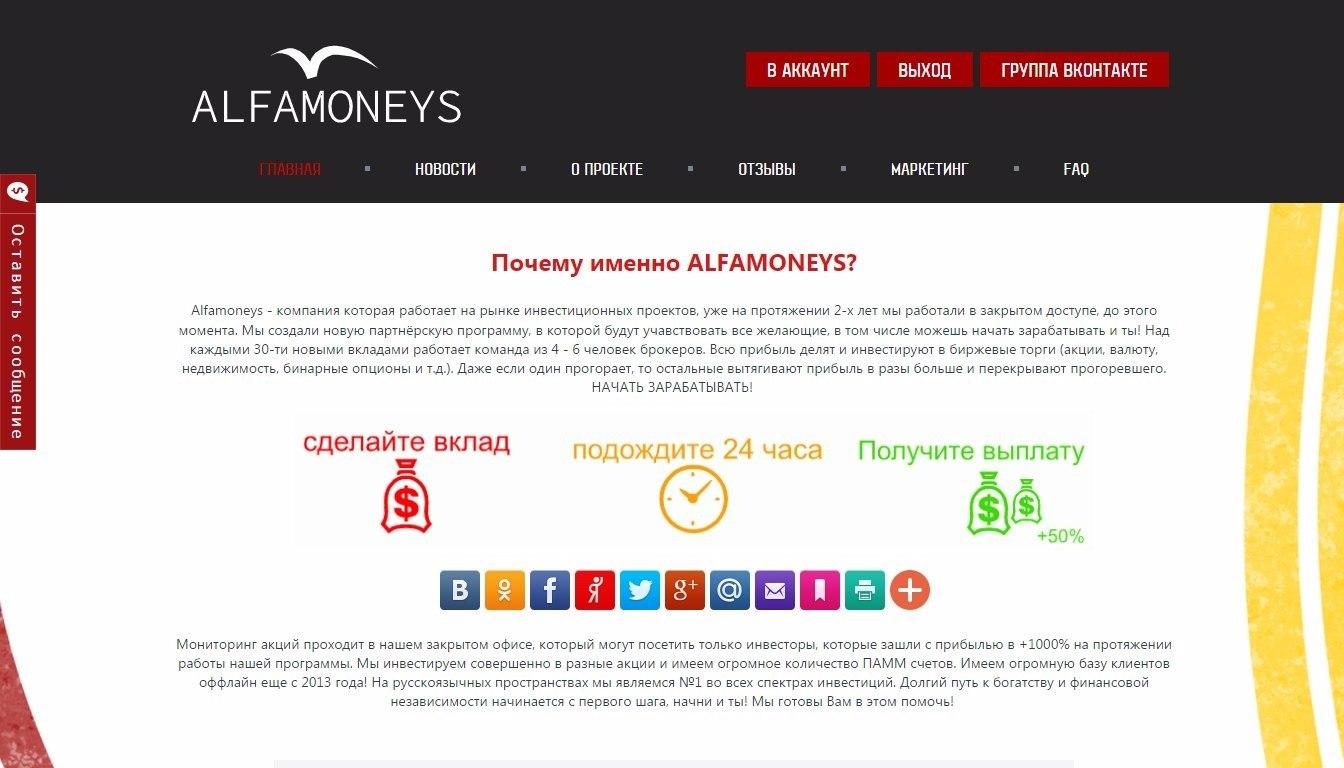 Alfa Moneys