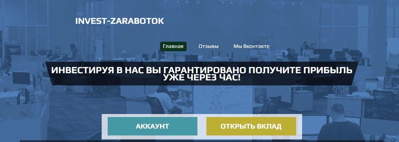 Invest- Zarabotok 2015