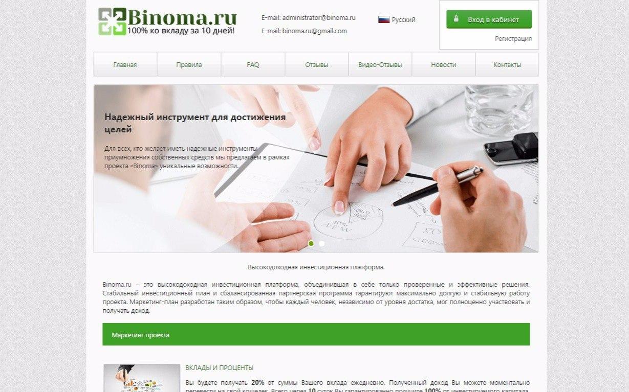 Binoma
