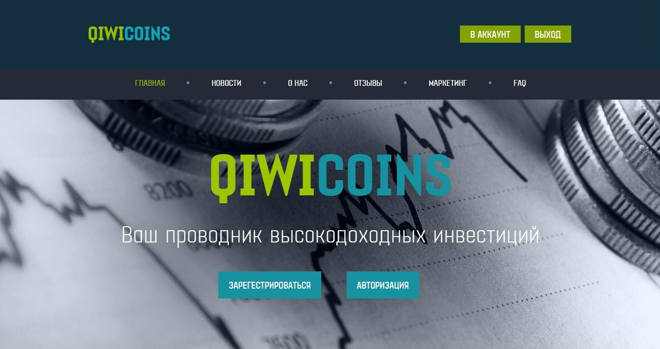 Qiwi Coins
