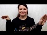 The Little Mermaid - Kiss the Girl (песня краба) на укулеле :3