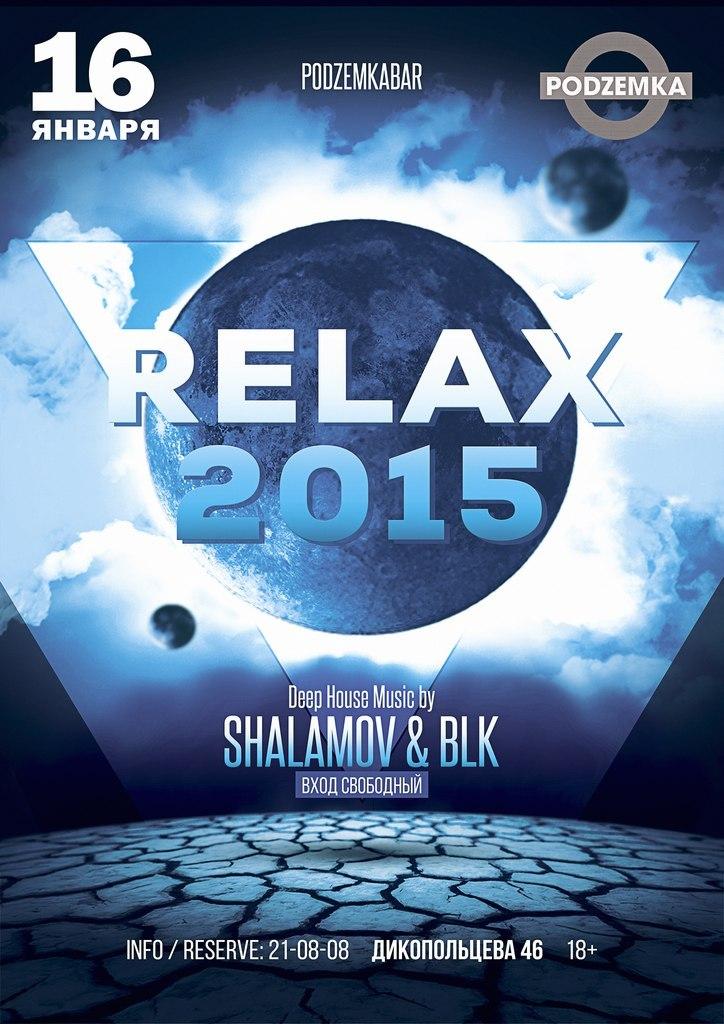 Афиша Хабаровск 16 Января / Relax 2015 / PODZEMKABAR