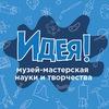 """Музей-мастерская """"Идея!"""""""