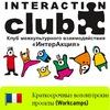 Клуб ИнтерАкция | Волонтерские проекты