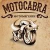 MOTOCABRA - Мотоэкипировка и аксессуары