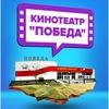 "Кинотеатр ""Победа"" Мелитополь"