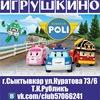 Игрушкино Сыктывкар Рубликъ весь март скидка 2