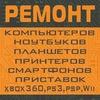 Драбер Сервис - Ремонт техники - Харьков