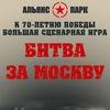 Большие Пейнтбольные Игры в АЛЬЯНС ПАРКЕ