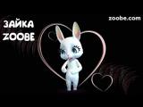 Зайка Zoobe - Любящий мужчина - это..