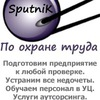 """Удостоверения в Новосибирске. ООО""""Спутник"""""""