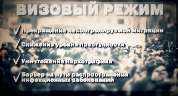 Главный тезис Русского марша в Уфе — визовый режим