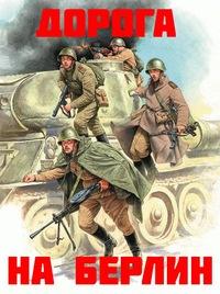 Дорога на Берлин. Март 1945 года