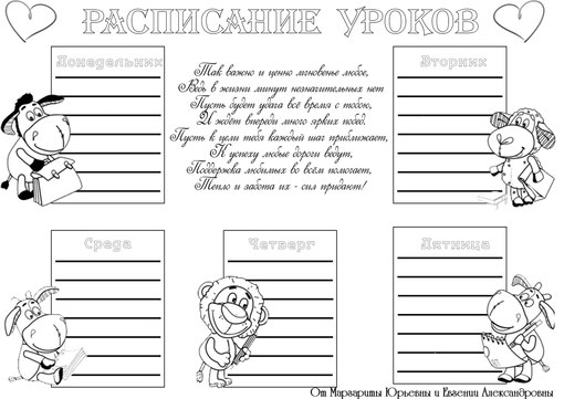 Раскраски расписание уроков для девочек - 5