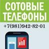 Ѽ Купить iPhone 4 / 4S / 5/ 5c / 5S/ 6 / 6 Plus