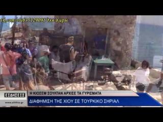 Новое видео со съёмок сериала в Греции на острове Хиос