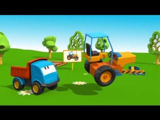 Мультики для малышей про машинки Грузовичок Лева и Каток - мультфильм конструктор