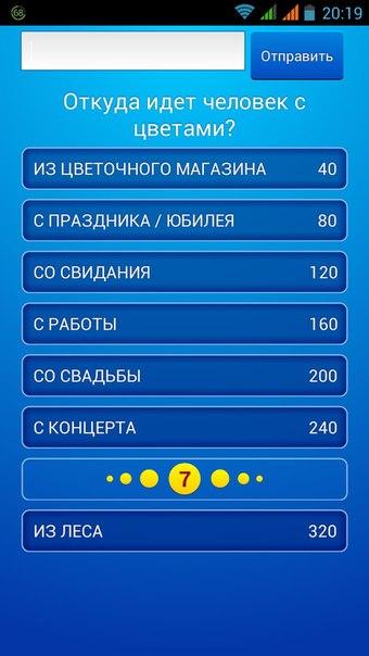 Откуда идет человек с цветами 100 к 1 андроид