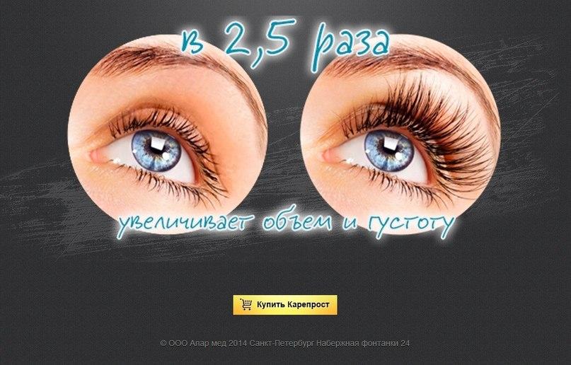 ed-eu.com/click.php?c=24&key=ikm7yhtimwd0c278qu20fvf0&keyword=Sredstvo-dlya-rosta-resnits-careprost-otzyvy