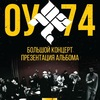 ОУ74-17 АПРЕЛЯ/МОСКВА