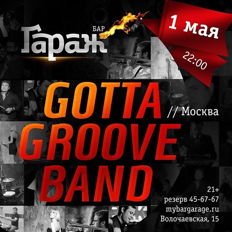 Афиша Хабаровск 1 мая / Cotta Groove Band / Бар ГараЖ